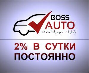 boss-auto-procent