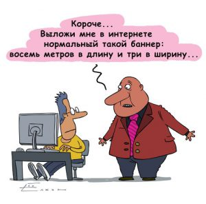 internet_reklama