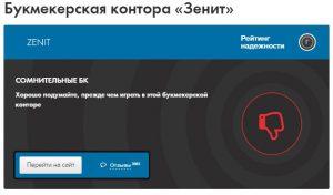 БК_Зенит