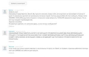БК_Зенит_отзывы
