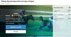 Голпас_рейтинг-min