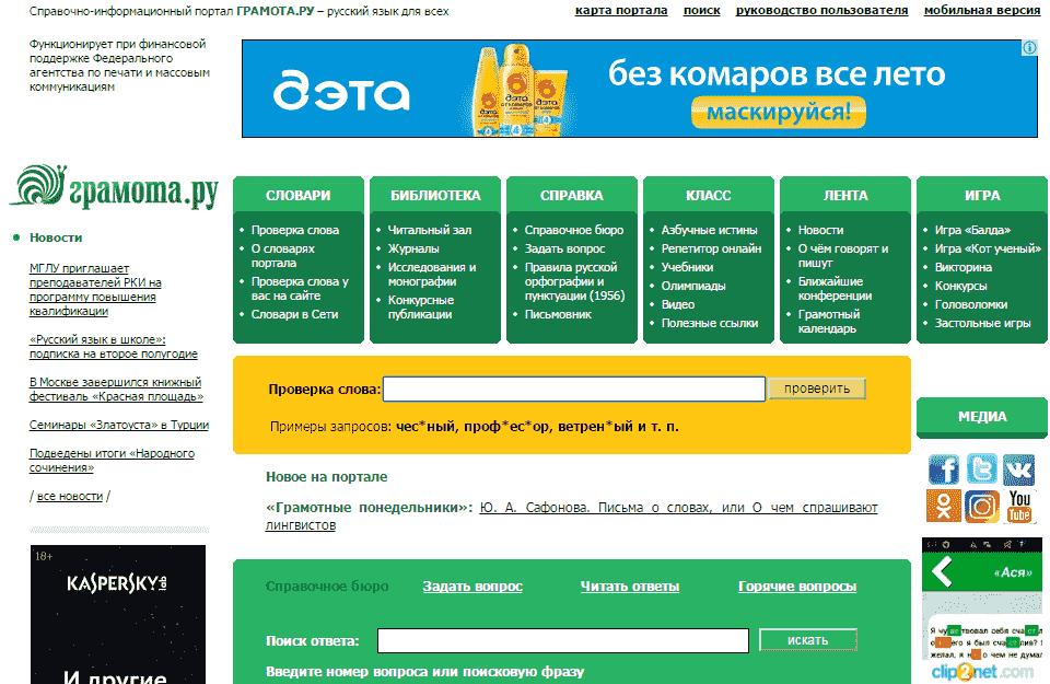 gramota.ru/