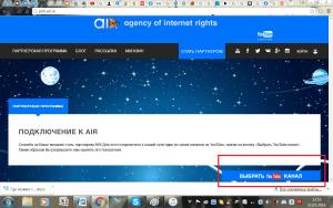 партнерка join.air.io