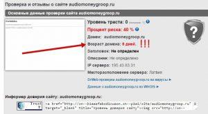 Оценка сайта в довериевсети.рф