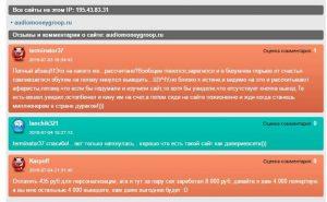 Отзывы на сайте довериевсети.рф