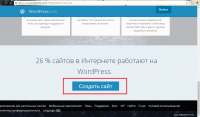 wp регистрация
