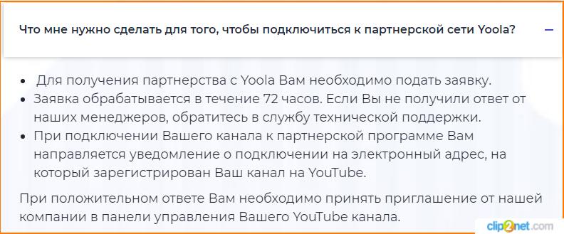 как подключить к монетизации канал ютуб на Yoola