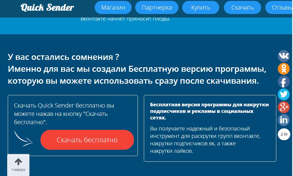 q-sender.ru