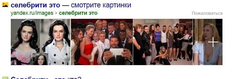 селебрити_ это