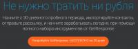 getresponse-besplatnaya-proba-min