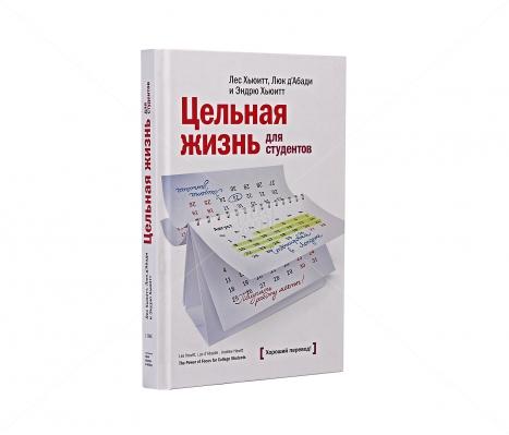 tselnaya-zhizn
