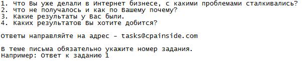 urok-1-zadanie