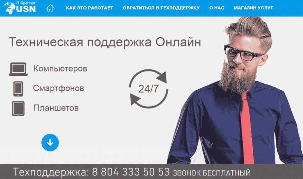IT Operator USN