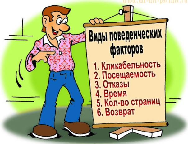 1-povedencheskie-faktory-seo