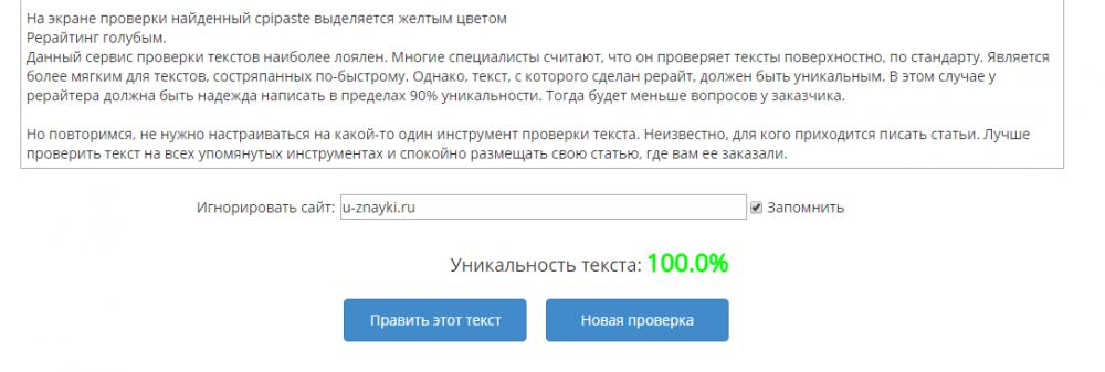 content-proverka-teksta-100-min