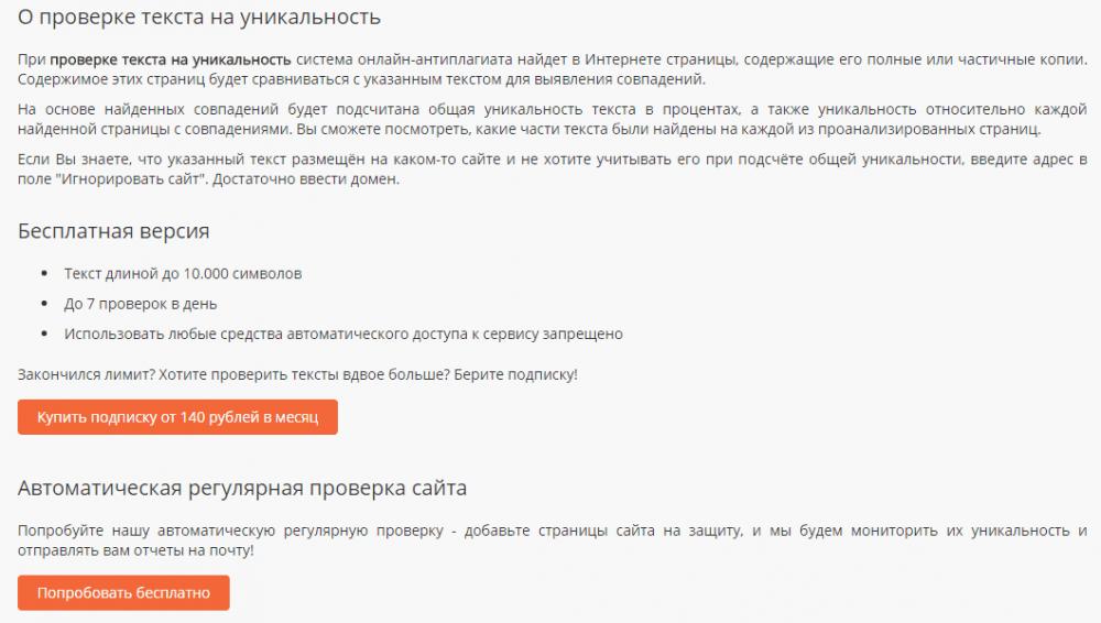 content-proverka-teksta-vozmozhnosti