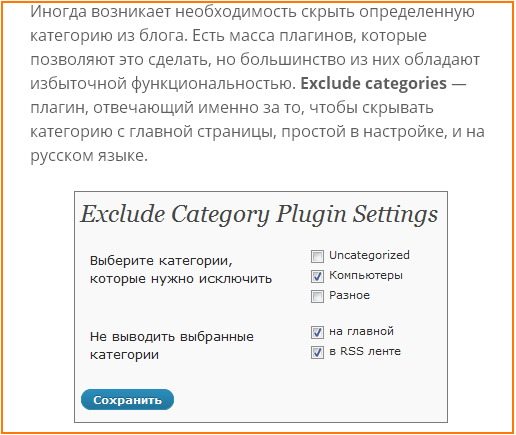 Exclude Category Plugin