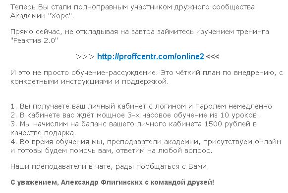 pismo-s-registratsiey-min