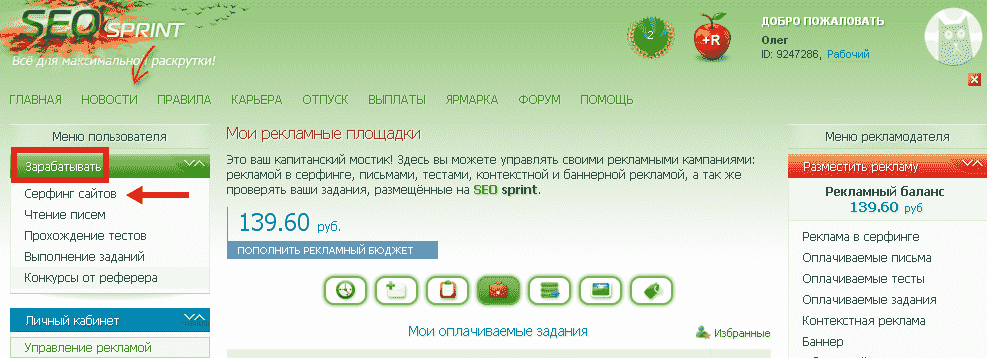 seosprint-kliki-1