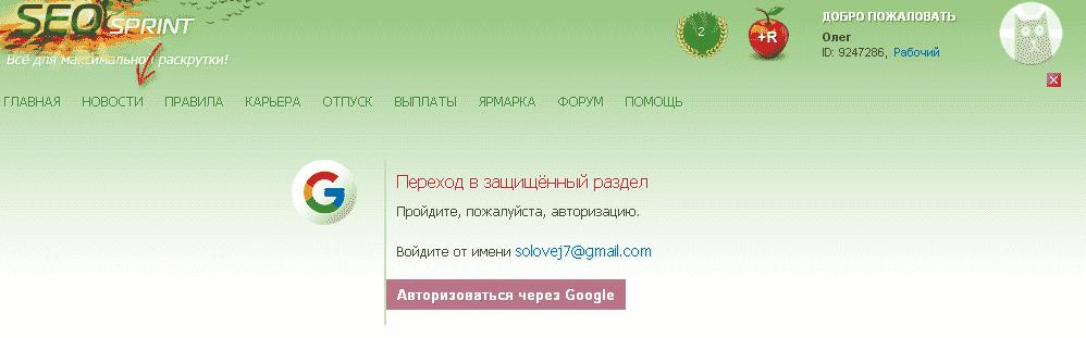 seosprint-kliki-avtorizatsiya-cherez-gugl