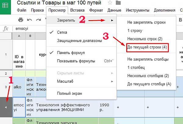 как закрепить 4 строки в гугл таблицах