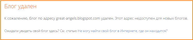 Блог удален