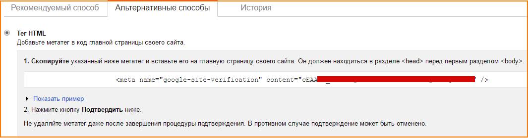 Подтвердить права на сайт