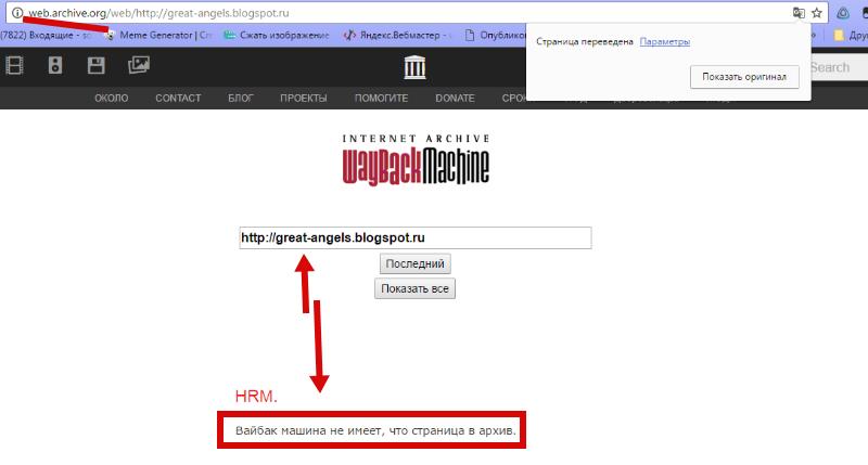 Сайта нет в web архиве