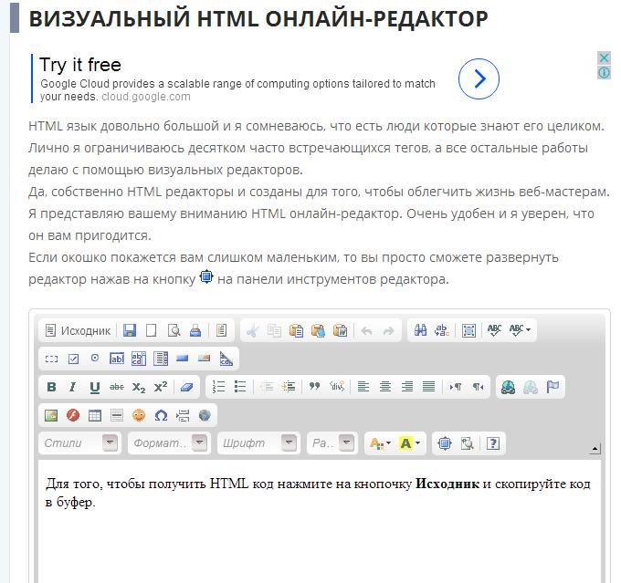 визуальный редактор HTML