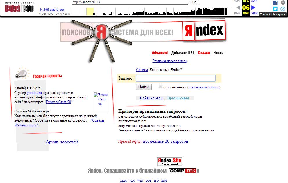 Самая первая страница Яндекс