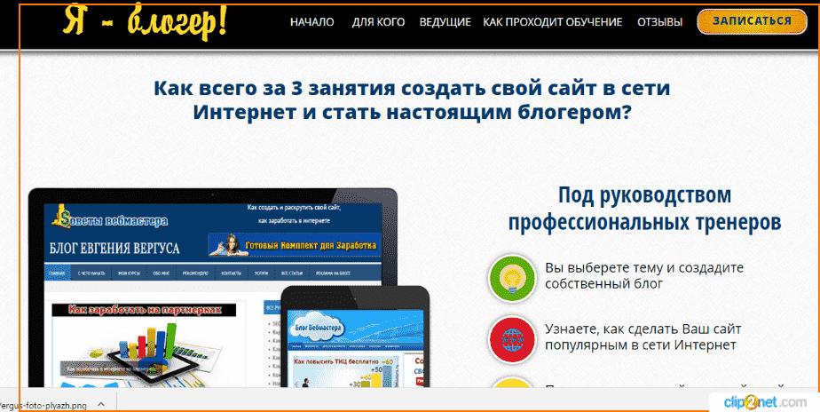 Школа блоггеров Евгения Вергуса