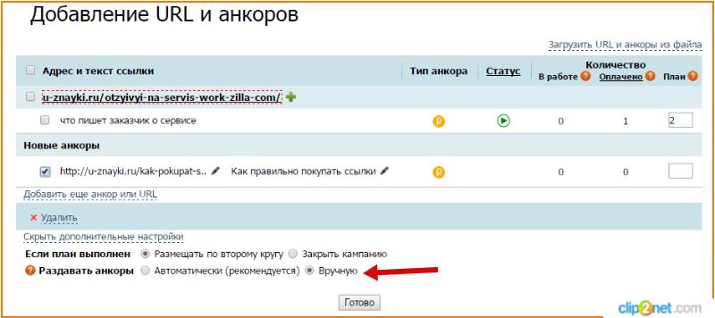 гогетлинкс добавить URL