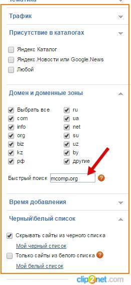 гогетлинкс фильтр URL