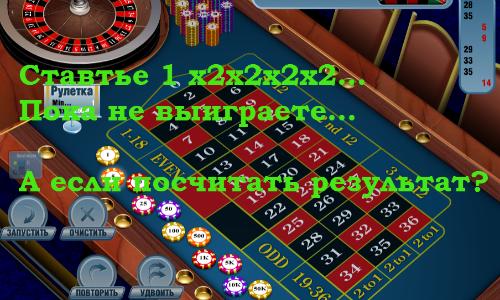 Выигрыш при попытке обыграть онлайн казино